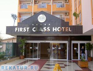 First Class Hotel Аланья
