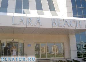 Отель Лара Бич