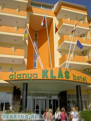 Klas Hotel Аланья