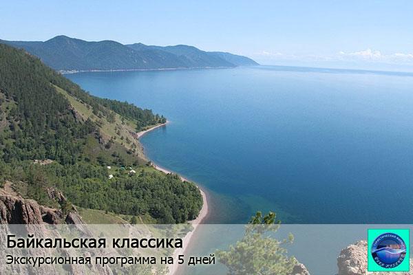 Экскурсионный тур - Байкальская классика, на 5 дней