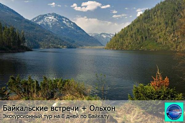 Экскурсионный тур - Байкальские встречи + Ольхон