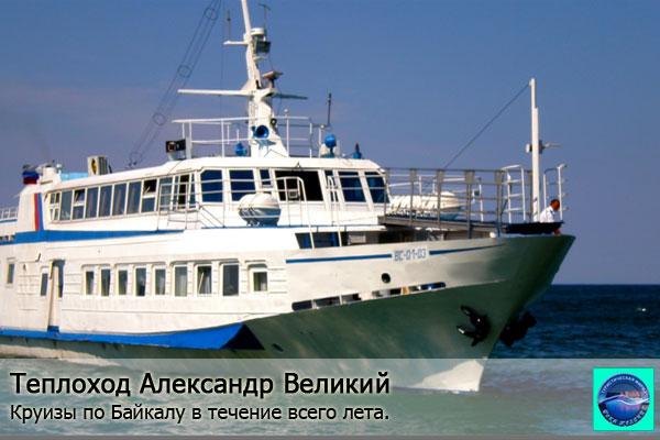 Теплоход Александр Великий во время круиза по Байкалу