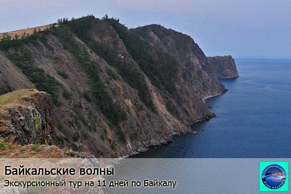 Экскурсионный тур Байкальские волны. Экскурсия по Байкалу на 11 дней