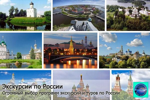 Экскурсии по России от турфирмы Река Желаний