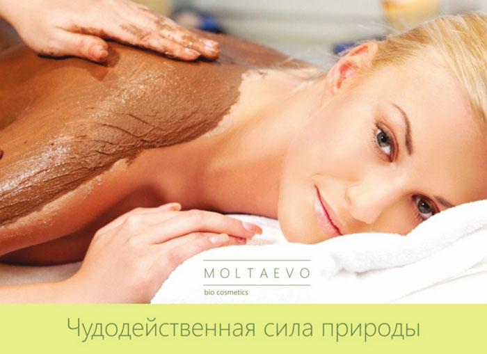 Аппликации из молтаевской грязи в санатории