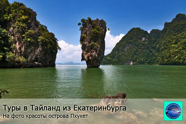 Пляжный отдых в Таиланде. Остров Пхукет