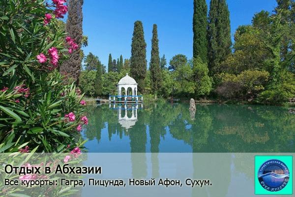 Туры в Абхазию из Екатеринбурга. Цены на лето