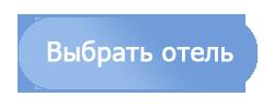 Выбрать отель в Болгарии из Екатеринбурга