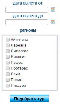 Форма поиска туров на Кипр из Екатеринбурга