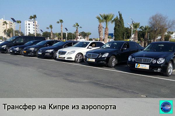 Индивидуальный Трансфер из аэропорта Ларнаки, Кипр