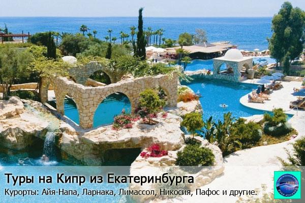 Поиск отелей на Кипре