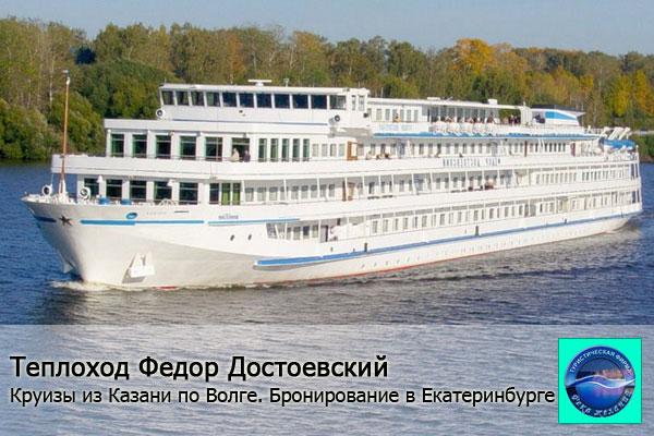 Теплоход Федор Достоевский. Круизы в 2016 году