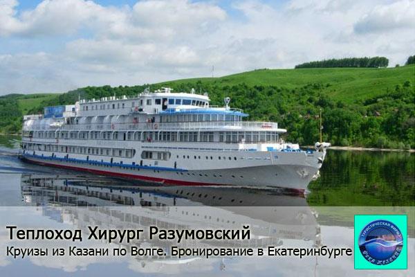 Теплоход Хирург Разумовский