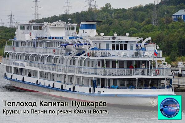 Теплоход Капитан Пушкарев. Круизы из Перми