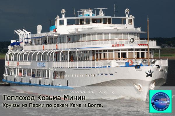 Теплоход Козьма Минин. Круизы из Перми
