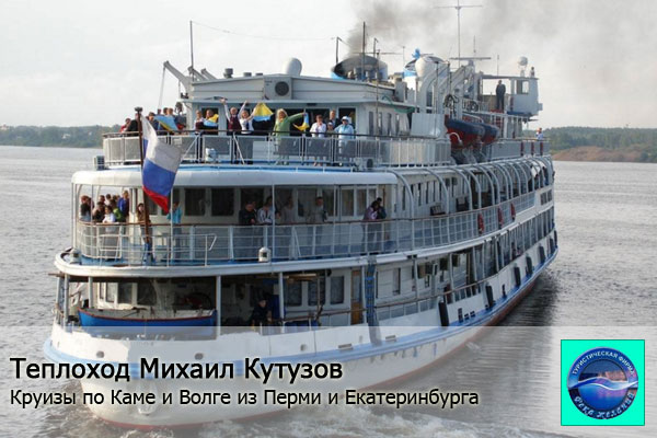 Теплоход Михаил Кутузов. Круизы из Перми и Екатеринбурга