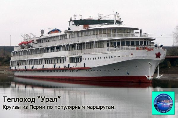 Теплоход Урал. Цены на круизы из Перми 2016