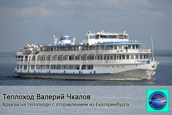 Теплоход Валерий Чкалов.