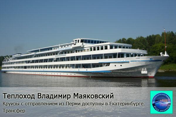 Теплоход Владимир Маяковский. Круизы из Перми в Екатеринбурге