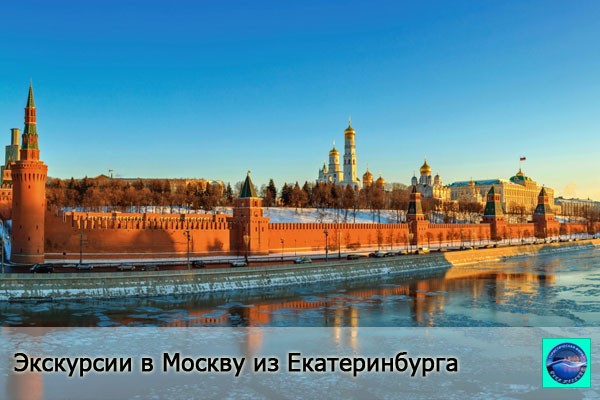 Москва - вид на Кремль