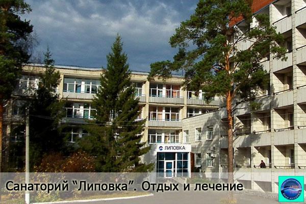 Санаторий Липовка. Путевки на отдых и лечение