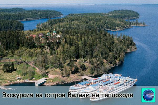 Экскурсионный тур: Санкт-Петербург + прогулка на теплоходе на остров Валаам