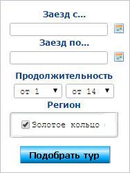 Форма поиска туров по Золотому кольцу из Екатеринбурга