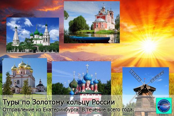 Туры по Золотому кольцу из Екатеринбурга. Актуальные цены на 2016 - 2017год